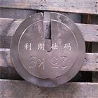 重庆开口砝码,10KG增坨砝码,大饼状铸铁砝码