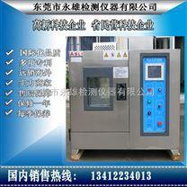 黃山電表箱通標高低溫交變濕熱試驗箱廠價特賣