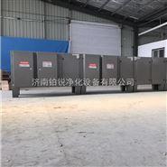 辽宁朝阳光氧化废气处理设备