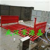 武汉工地自动洗轮机厂家