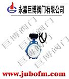 D371F衬氟对夹蝶阀/温州厂家