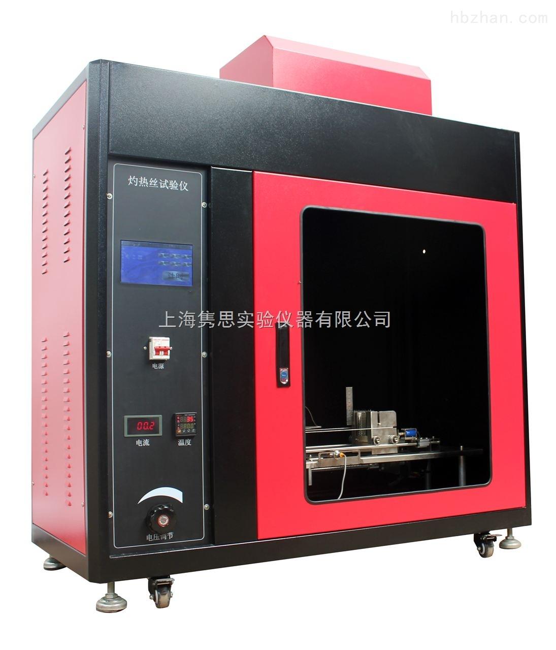 GB/T5169灼熱絲試驗裝置