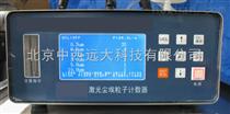 中西(LQS)塵埃粒子計數器CLJ-E310 型號:SS31-CLJ-E310庫號:M34981