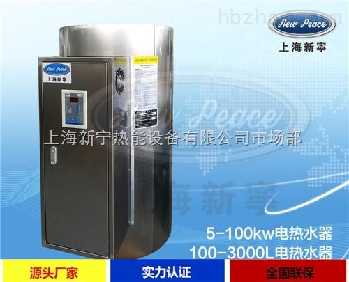 v=300l,n=72千瓦商用蓄水式电热水器