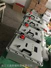 铸铝防爆电气电控箱