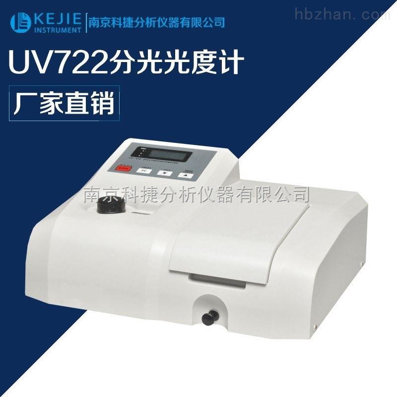 UV722分光度计的使用方法