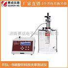 碳酸饮料二氧化碳损失率测试赛成高精度仪器