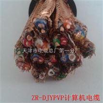 铠装计算机通信电缆DJYP3VP3-22
