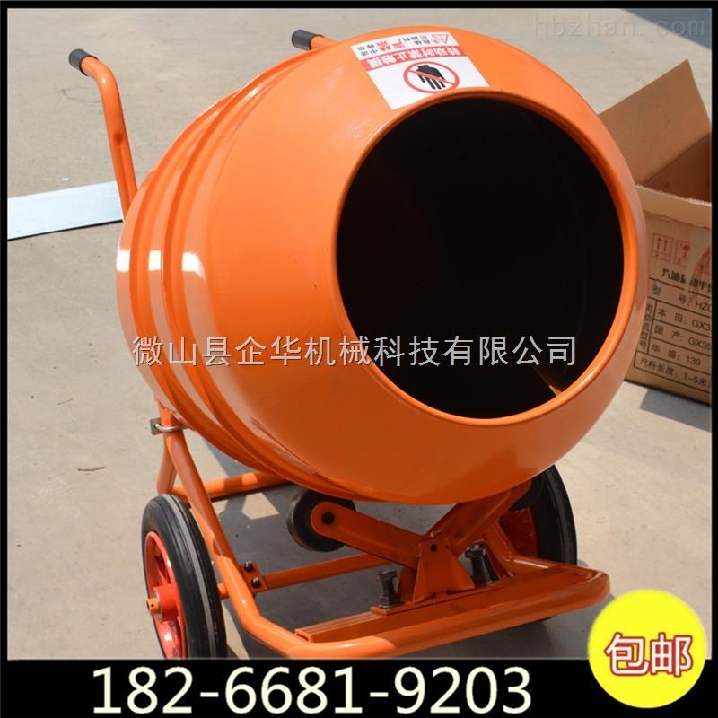 350型 水泥砂浆搅拌机