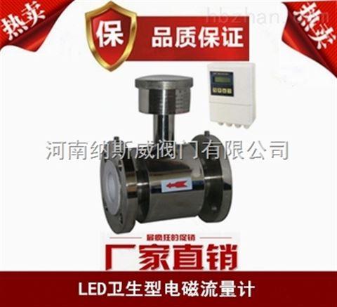 LED電磁流量計