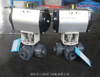 河南气动PVC三通球阀 Q643F-16S