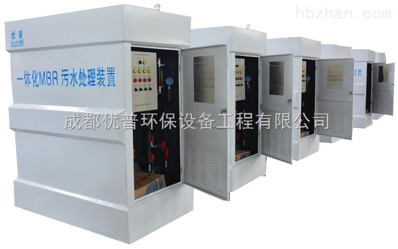 成都优普MBR一体化污水处理设备定制厂家
