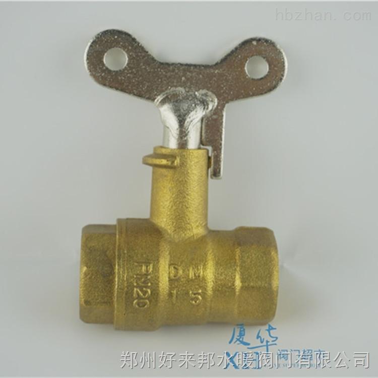 埃美柯243黄铜锁闭球阀