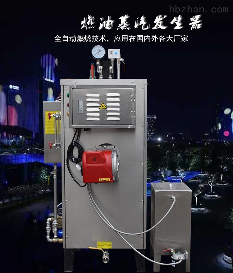 旭恩40kg燃油蒸汽锅炉小型蒸汽发生器