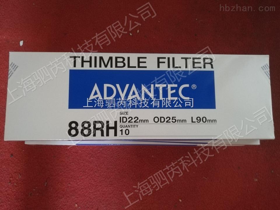 Thimble Filter Advantec 石英纤维滤纸筒ID22 OD25 L90mm