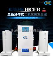 HCZY-50甘肃化学法二氧化氯发生器消毒设备