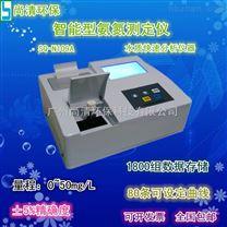 智能型氨氮水質快速分析儀