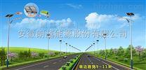 安徽朗越能源单边路宽9-11米太阳能路灯  耐低温