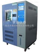 高低温恒温测试箱