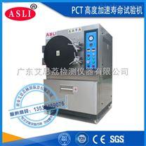 塑料薄膜PCT加速老化試驗箱