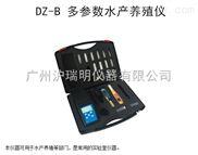 DZ-B水产养殖水质检测仪 便携式8参数水质测定仪
