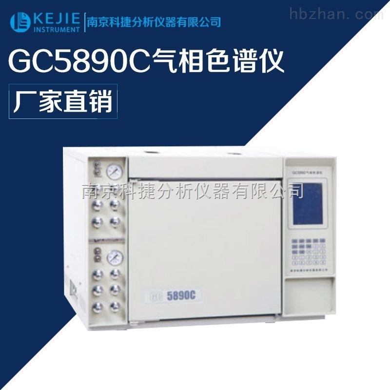 GC5890C高效气相色谱仪
