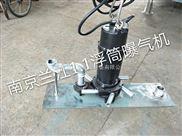FQXB1.5-河道浮筒潜水曝气机厂家