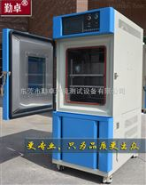 PCB板測試老化箱廠家 高溫箱生產廠家