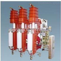 FZN25-12D/630-20负荷开关熔断器组合
