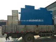 攀枝花污水处理一体化设备厂家