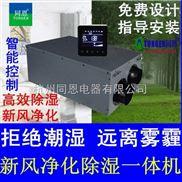 承德净化新风除湿机厂家 专业防霾+全热交换+净化除湿一体机