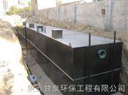 西安学校污水处理设备制造厂家