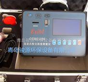 工厂车间矿用首选 cchg1000防爆型粉尘浓度传感器 直读式环境检测仪器