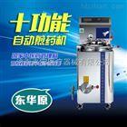 YJD13-GL/YJD20D-GL北京东华原十功能中药煎药机厂家价格