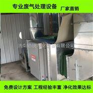 山东异味废气处理环保设备