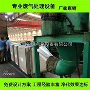 山东工业废气除臭环保设备