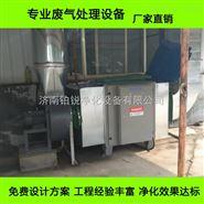 山东工业臭气处理环保设备