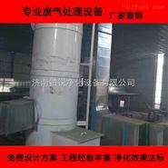 山东轮胎厂硫化废气处理工艺