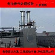山东橡胶密炼废气处理净化方案