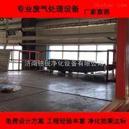 辽宁铁岭火锅调料厂废气处理设备