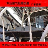 辽宁营口voc有机废气处理成套设备公司