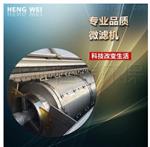 HWL型转鼓式精密过滤系统