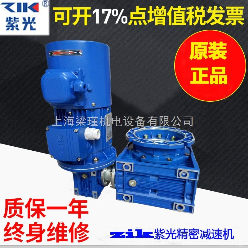 zik中研紫光减速箱,紫光蜗轮减速机厂家直销