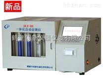 微機自動定硫儀價格