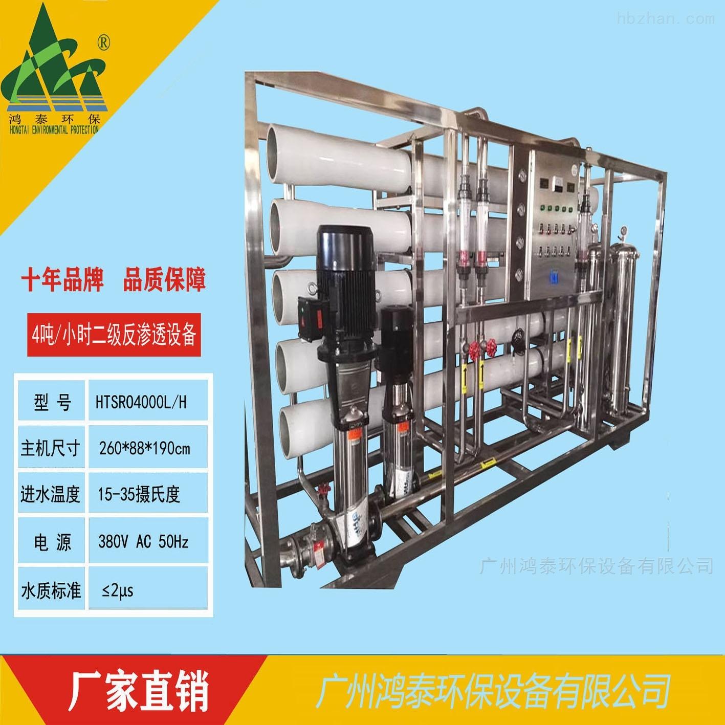4吨/小时二级反渗透水处理设备