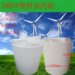 2立方塑料加药箱搅拌桶