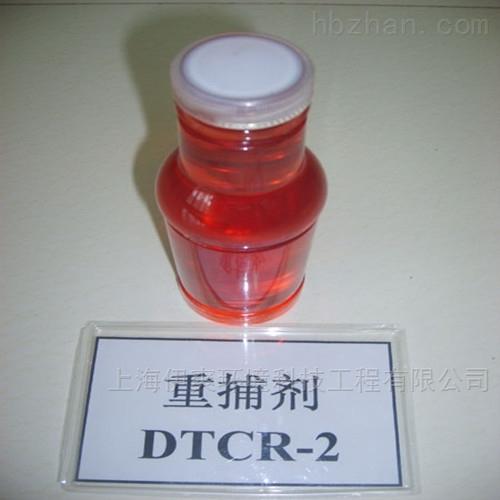 污水化学药剂-DTCR重金属捕捉剂