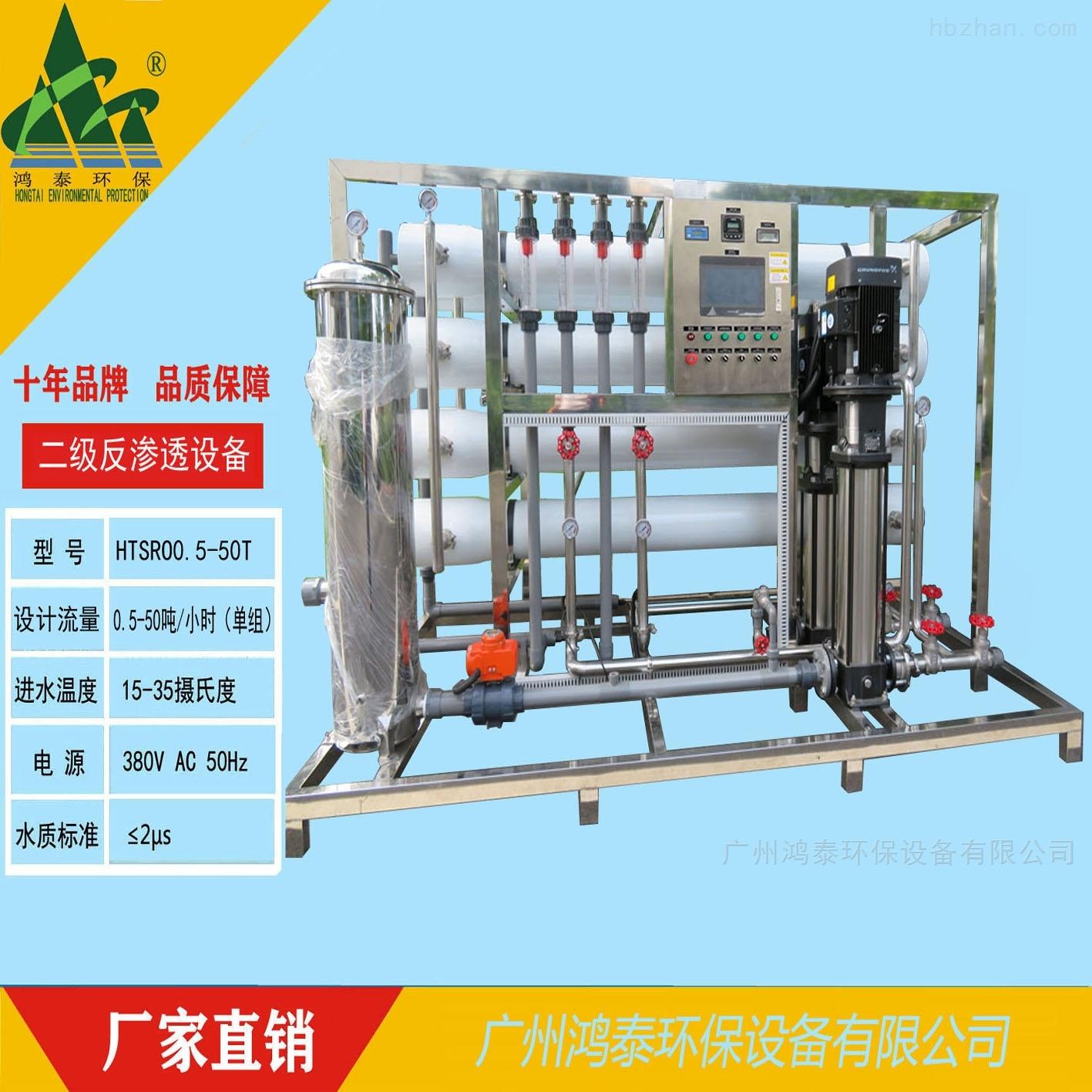 半导体产品清洗超纯水设备
