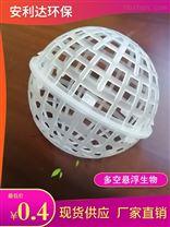 多孔球形悬浮生物填料