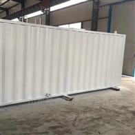 集装箱式一体化污水处理设备厂家